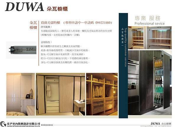 duwa朵瓦多功能櫥櫃殺菌型櫥櫃-3.jpg