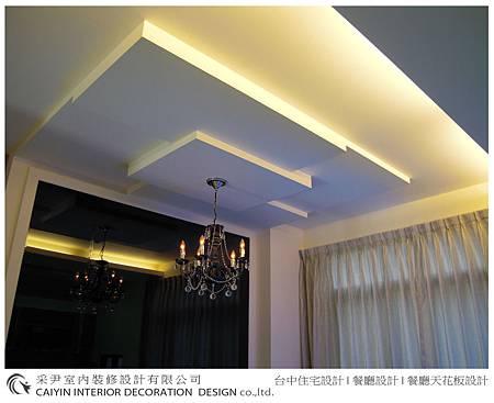 011餐廳天花板.jpg