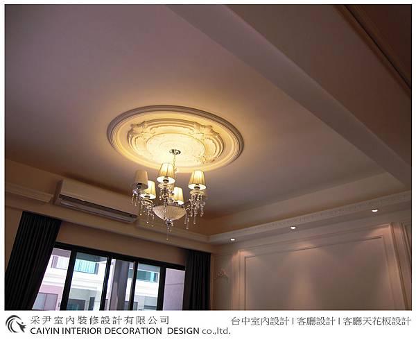007客廳天花板.jpg