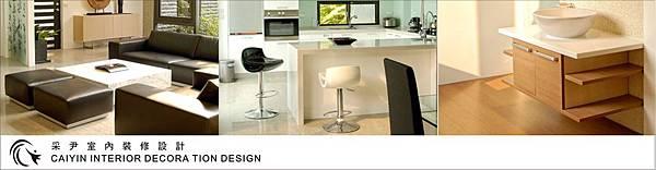 客廳設計、餐廳設計、主臥設計、書房設計、衛浴設計、庭園景觀設計