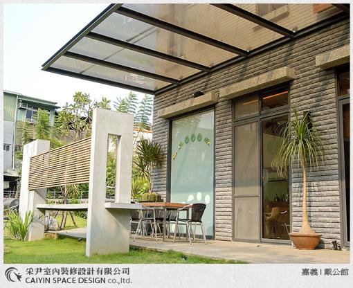 居家住宅設計  客廳設計 餐廳設計 主臥設計 櫥櫃設計 衛浴設計  嘉義戴宅 (12).jpg