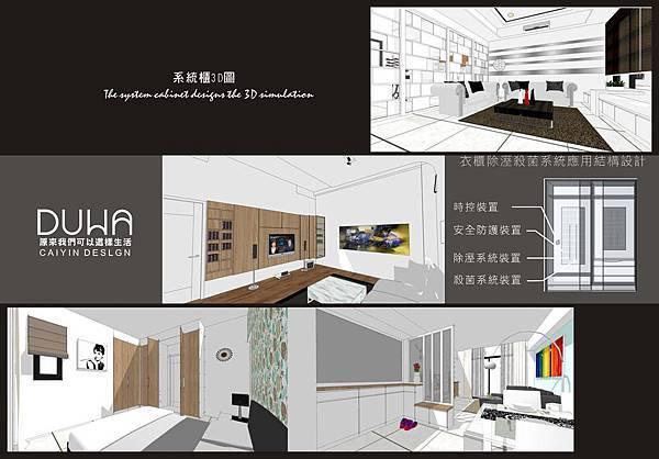3D繪圖 3D系統家具