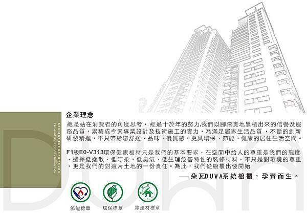 朵瓦系統櫥櫃 系統家具 企業理念