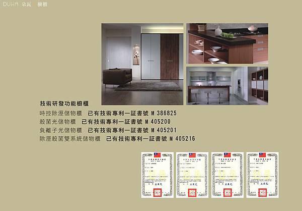 朵瓦系統櫥櫃 系統家具 產品證書