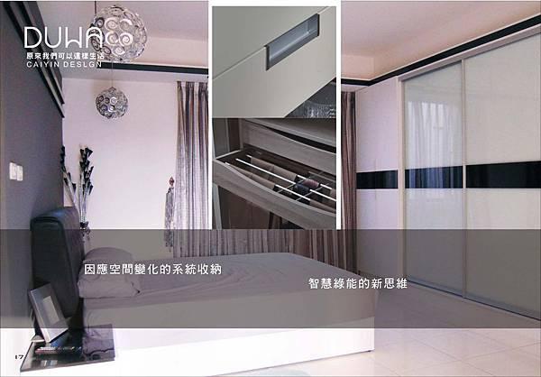 朵瓦系統櫥櫃 系統家具 臥室收納櫃