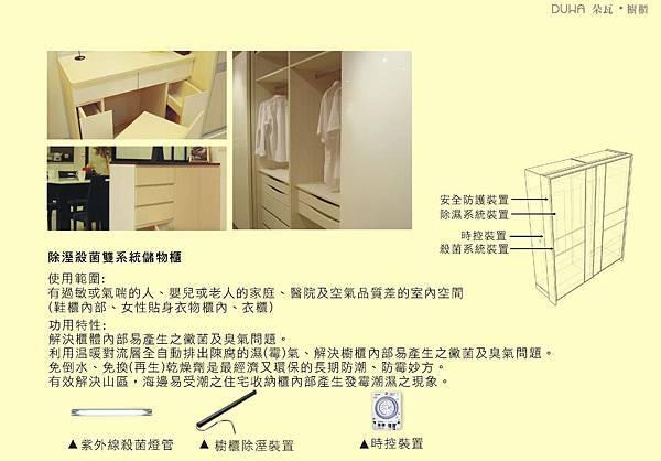 朵瓦系統櫥櫃 系統家具 臥室衣櫥
