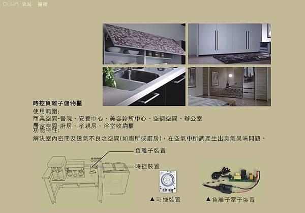 朵瓦系統櫥櫃 系統家具 餐廳櫥櫃