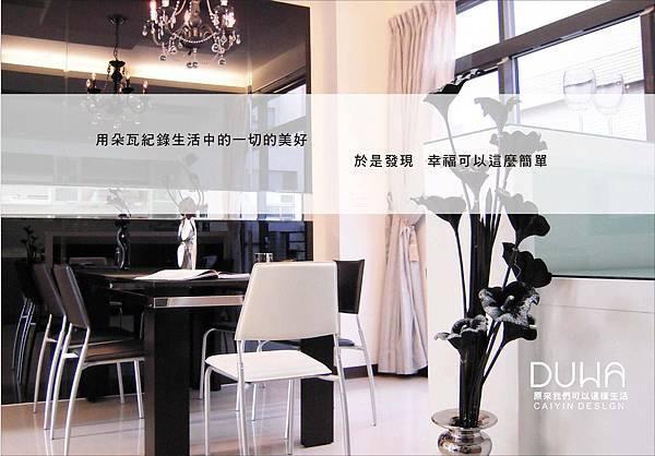 朵瓦系統櫥櫃 系統家具 餐廳吧台