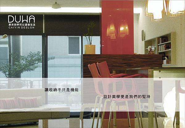 朵瓦系統櫥櫃 系統家具 餐廳 吧台