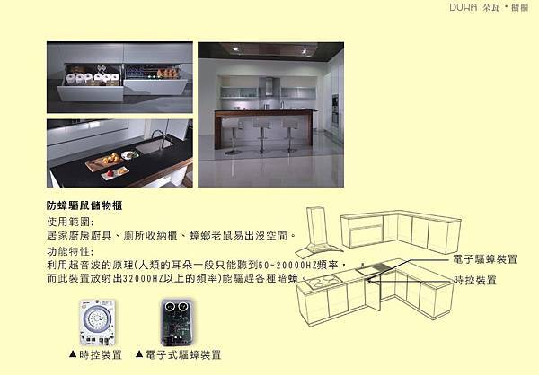 朵瓦系統櫥櫃 系統家具 廚房系列