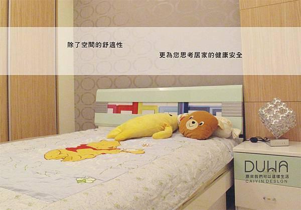 朵瓦系統櫥櫃 系統家具 小孩房系列