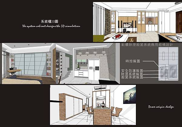 朵瓦系統櫥櫃 系統家具 3D繪圖