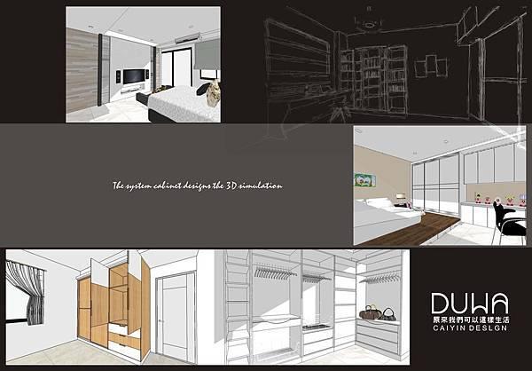 朵瓦系統櫥櫃 系統家具 3D系統櫃設計