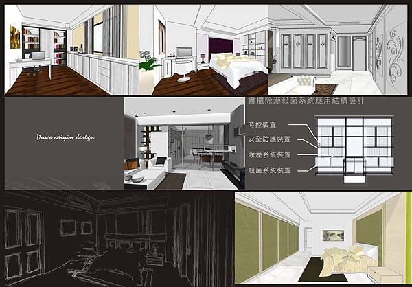 朵瓦系統櫥櫃 系統家具 3D模擬圖