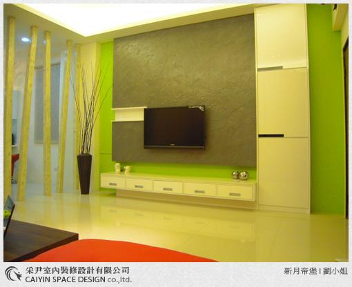 裝潢設計 系統櫃 室內設計 (1)