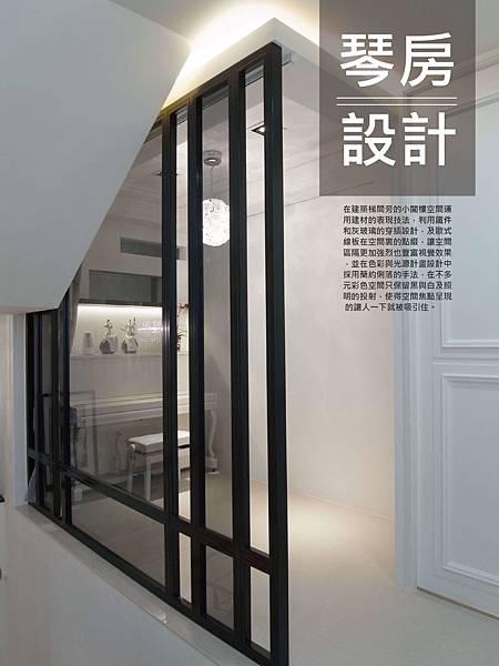 豐原張先生琴房設計 歐式古典.jpg