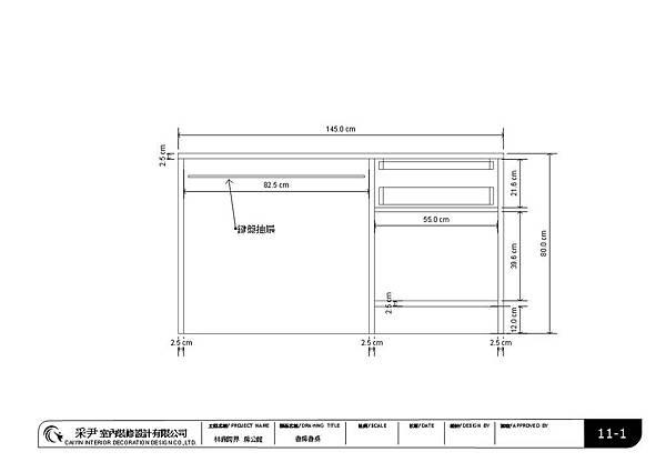 林鼎跨界系統櫃內部拆料圖 11.jpg