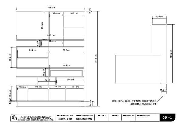 林鼎跨界系統櫃內部拆料圖 9.jpg