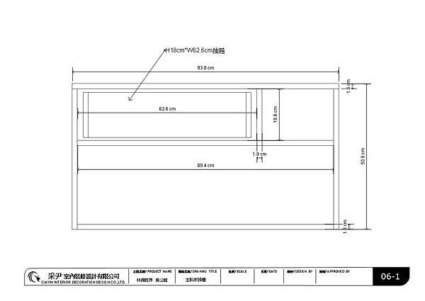 林鼎跨界系統櫃內部拆料圖 6.jpg