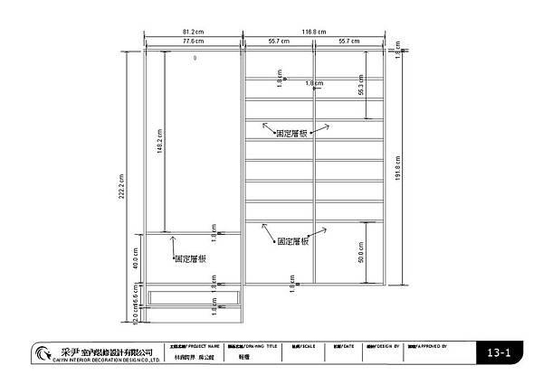 林鼎跨界系統櫃內部拆料圖 13.jpg