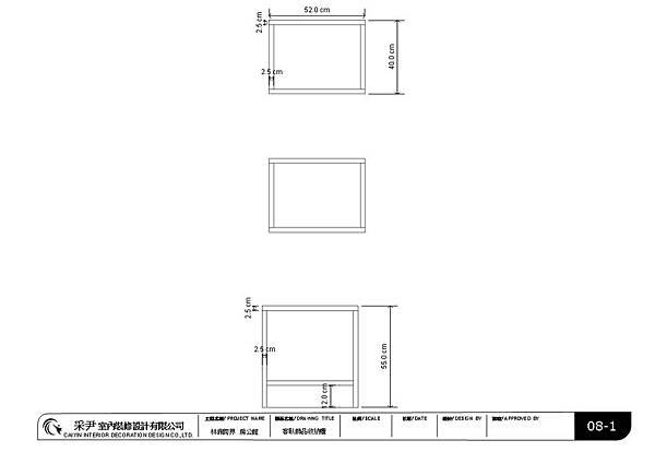 林鼎跨界系統櫃內部拆料圖 8.jpg