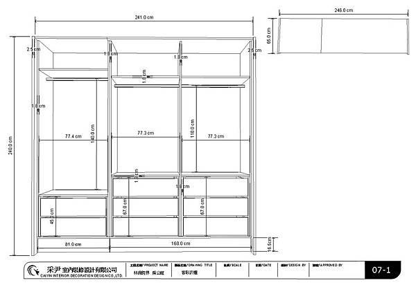 林鼎跨界系統櫃內部拆料圖 7.jpg