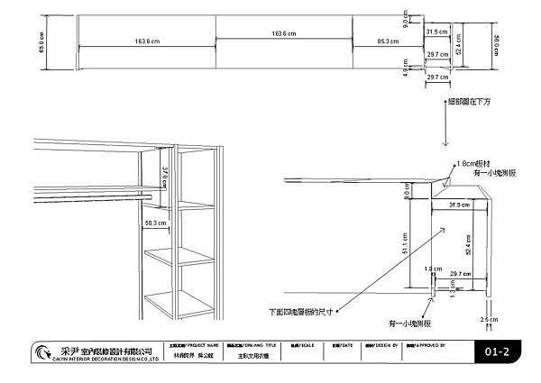 林鼎跨界系統櫃內部拆料圖 1-2.jpg