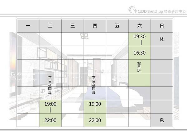 sketchup教學/台中室內設計教學/上課時間表