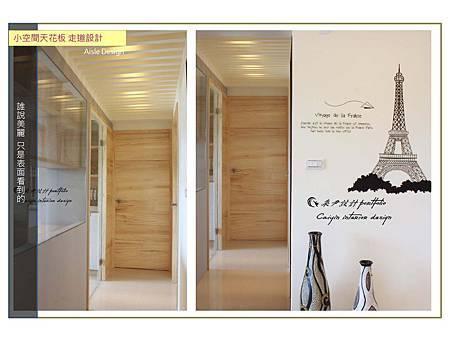 台中室內設計 采尹設計 (2).jpg