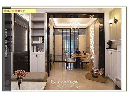 台中室內設計 采尹設計 (9).jpg