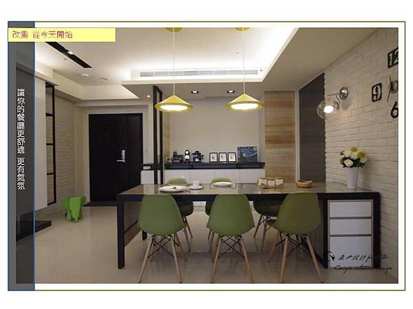 台中裝潢設計 台中室內設計估價 (5).JPG
