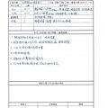 大墩咖啡監工日誌文件1