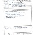 大墩咖啡監工日誌文件2