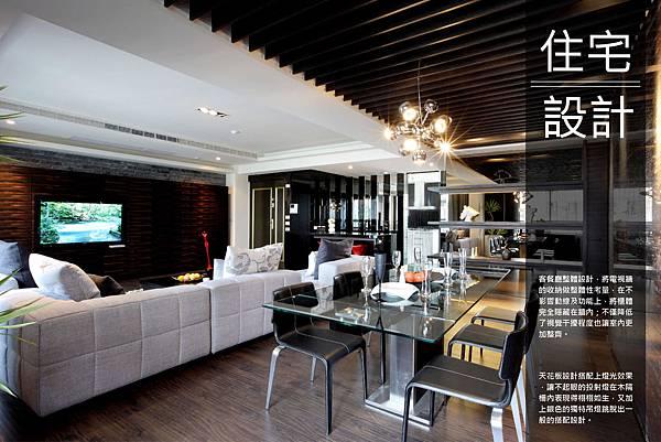 優質室內設計作品推薦 現代奢華