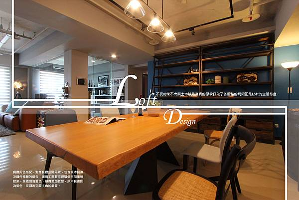 國泰上品硯loft工業風2