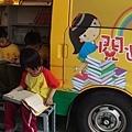 助學公益活動行動書車