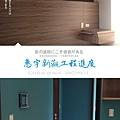 惠宇新觀 台中室內設計.jpg