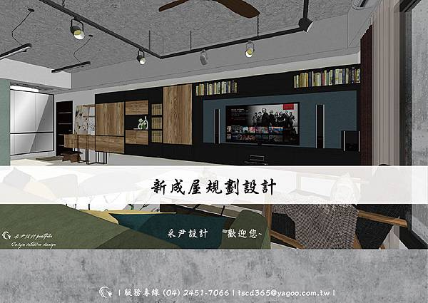 新成屋.jpg