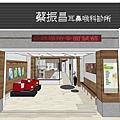 台中診所室內設計 入口處設計.jpg