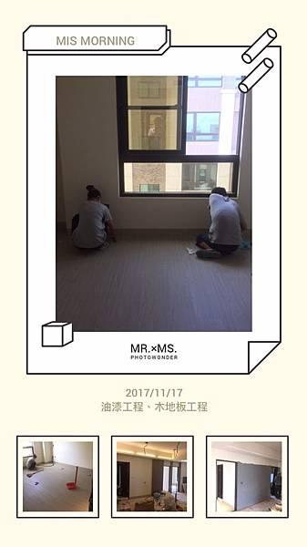 台中新屋裝潢設計 (1).jpg