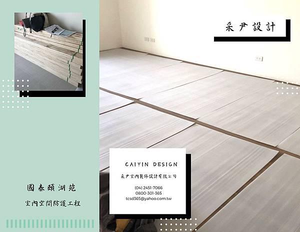 國泰頤湖苑 台中室內設計.jpg