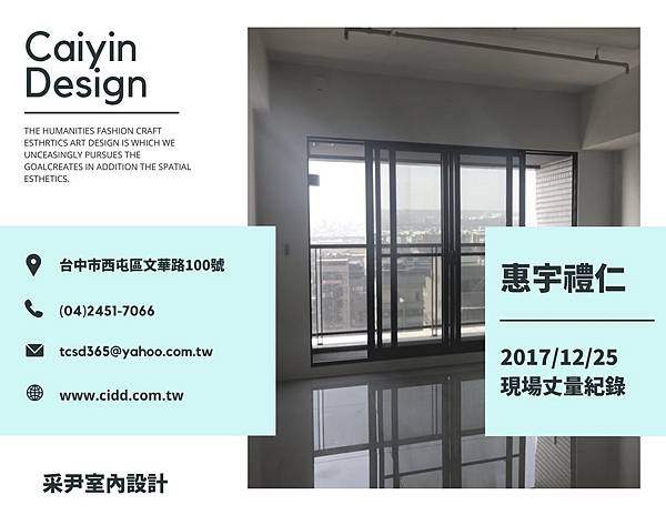 惠宇禮仁 台中室內設計.jpg