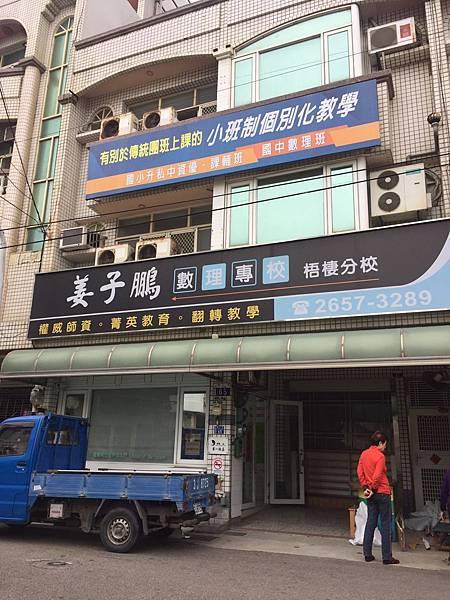梧棲幼兒園 商業空間設計.jpg