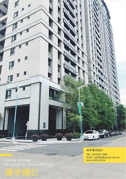 惠宇禮仁住宅設計