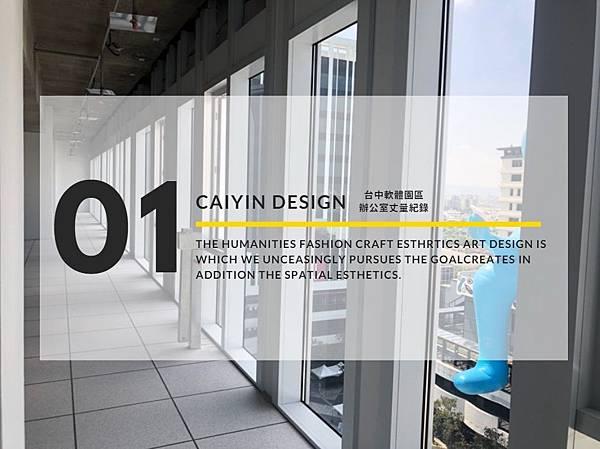 台中軟體園區辦公室設計 台中商空設計.jpg