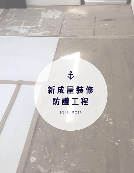 新成屋裝修防護工程 (1).jpg