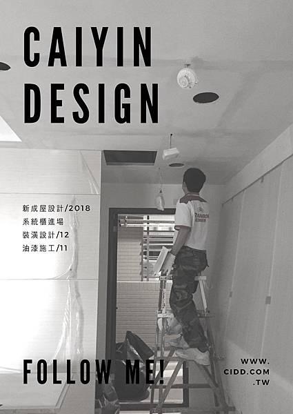 台中新成屋裝潢設計-油漆系統櫃工程 (1).jpg