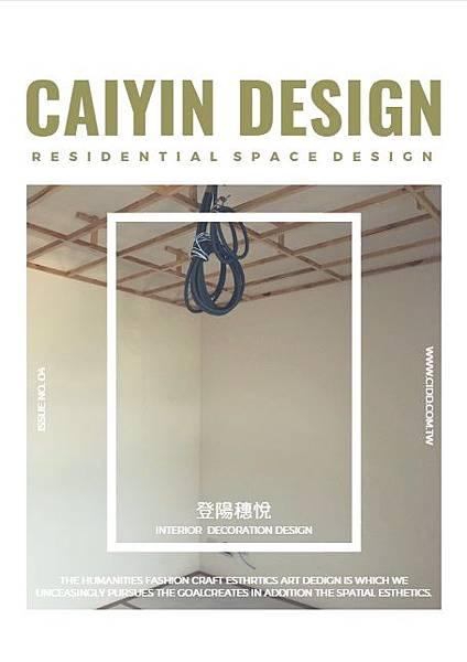 登陽穗悅住宅設計 台中室內設計.jpg