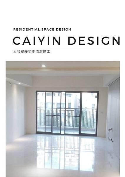 太和安縵住宅設計 台中室內設計.jpg