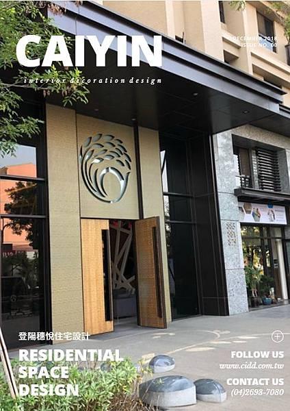 登陽穗悅住宅設計.jpg